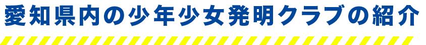 愛知県の少年少女発明クラブ紹介
